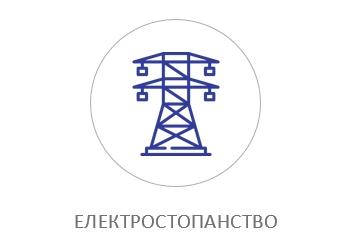 ЕЛЕКТРОСТОПАНСТВО
